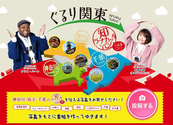 NHK-BS「ぐるり関東」
