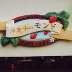 レリーフ 洋菓子店 看板
