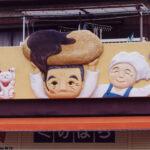 栗原惣菜店