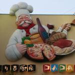 レリーフ 飲食店 シンボルアイキャッチャー