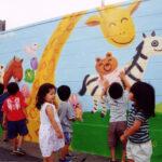 保育園 壁画(ブロック塀)