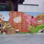 幼稚園 壁画(ブロック塀)