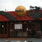 オブジェ 飲食店 モルタルレリーフ