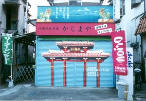 沖縄料理店 シャッターアート(壁画)