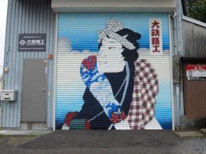工場 シャッターアート(壁画)