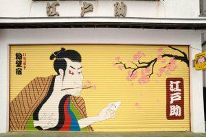 商店街 シャッターアート(壁画)
