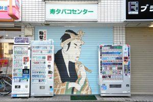 商店街 シャッターアート(壁画)寿タバコセンター
