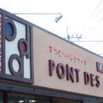 ポンデザール