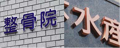 一般的な立体文字看板