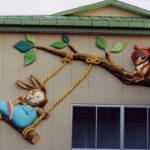 レリーフ 幼稚園 壁面演出