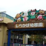 オブジェ 幼稚園 FRPレリーフ