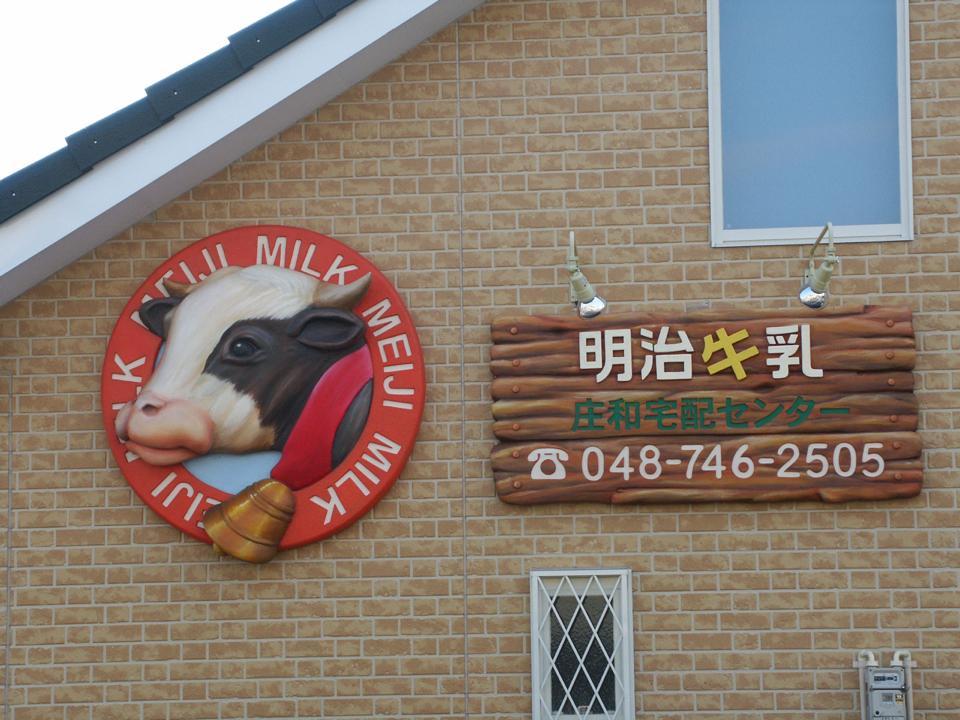 明治牛乳庄和宅配センター