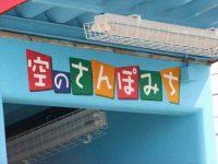 南桜井地下道01
