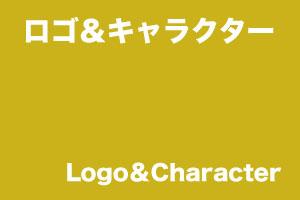 ロゴ&キャラクター