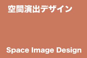 空間演出デザイン