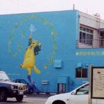 消防署 壁画