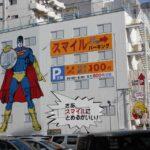 立体駐車場 壁画