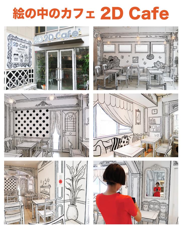 絵の中のカフェ2D cafe