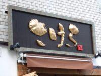 和食居酒屋(立体文字看板)