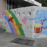 幼稚園 コンクリート塀 壁画