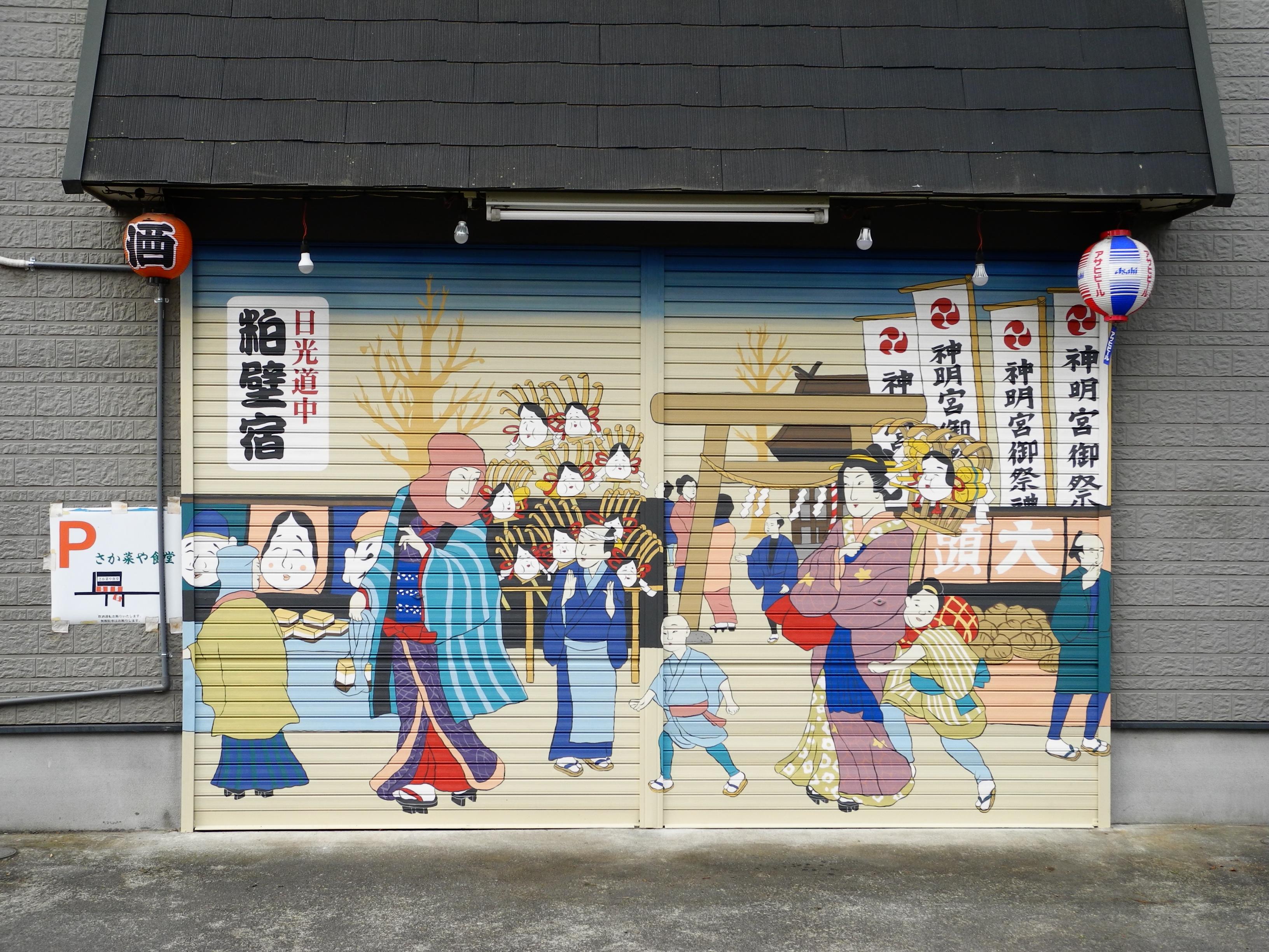 粕壁宿シャッターアート「酉の市」